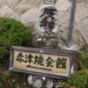 赤津窯の里めぐり