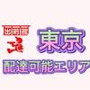 【出前館 東京】配達可能エリアはこちら | 業務委託ドライバーのエリア拠点