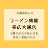 【ラーメン】帯広「ラーメン寳龍帯広南大通店」
