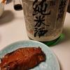 日常:加熱しすぎて固くなった鯛の煮付けと俺のマイ・フェイバリット朝日川 生酛純米