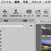 注意!MacのiPhotoやApertureからFlickrに写真をアップロードするだけではバックアップにならない。