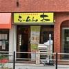 🍜【らーめん大   荻窪店】お腹いっぱい食べたいならココだ❗️