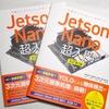 「Jetson Nano 超入門」改訂第2版が本日(4/21)発売です