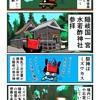 隠岐国一宮・水若酢神社を参拝するカニ