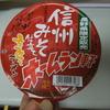 長野県限定の赤いアレ!