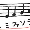 音名・階名「ドレミファソラシド」【その①】