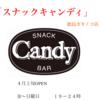 駅前ハンバーガー店Jelly&Bonnyで新企画!!4月からスナックキャンディ徳島