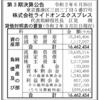 株式会社ライドオンエクスプレス 第3期決算公告