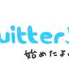 Twitterをやることでブログのアクセスは増えるのか