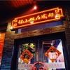四川の串鍋を味わう!香辛料とニンニクで食欲倍増!「付小姐在成都(新街口店)」【中国旅行】