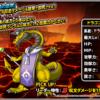 【DQMSL】「ドラゴンロード」は黄泉の息吹でザキブレス!呪文パーティでも使える・・?