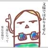 風邪日記5話