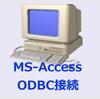 AccessからMySQL(MariaDB)へODBC接続