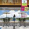 沖縄旅行と太陽光発電 ~野立てをあまり見なかった件~ 後編