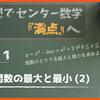 【数学1】二次関数--最大・最小(2)