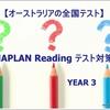 【NAPLAN】オーストラリアの全国テスト、NAPLANのReadingテスト対策