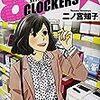 【書評】87CLOCKERS