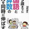 「玉井式 9歳までに国語と算数の力を同時に伸ばす本」を読んで
