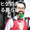 今日のhigelifejp  派手髪  ハロウィン商店街