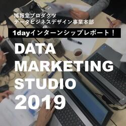 データマーケターのリアルな1日を体験! 1dayインターンシップ「DATA MARKETING STUDIO」を開催しました