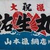 [講演会]★(当館学芸員)「ギャラリーツアー 大漁旗展」