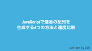 JavaScriptで連番の配列を生成する4つの方法と速度比較
