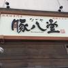 熟成豚と炭塩がベストマッチのトンカツ居酒屋(なごや豚八堂 伏見店)
