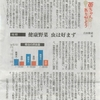 西日本新聞連載9話 キャベツとアオムシ 福岡教育大学の実験