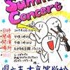 埼玉県立志木高等学校第三回サマーコンサートに行ってきたわよ!