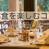 外食を楽しむコツ <乳がんブログVol.174 >