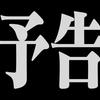 第二十六セッション(8月7日)ログ中編