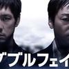 「Hulu」〜ダブルフェイス〜✨