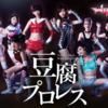 豆腐プロレスはhuluフールー,Netflix,dTV,U-NEXTで視聴できるか!?