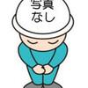 奥久慈 男体山