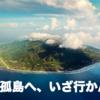 沖縄→340km。絶海の孤島・北大東島へ行く2つの方法と、その楽しみ方。