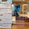 屋久島ボンボンポイ第47+2回 リンゴ可愛や第6回 雪苔屋 熟成するリンゴケーキ