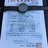 【速報】しまだ大井川マラソン