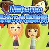 Miitomo終了について思うこと
