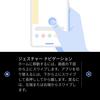 【Android 10】楽しいけど、もう少しなジェスチャーナビゲーション