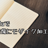 Ubuntuで画像にモザイク加工する (shutter使用)