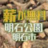 今年も明石公園で伐採された樹木が無料配布されるようです 明石市