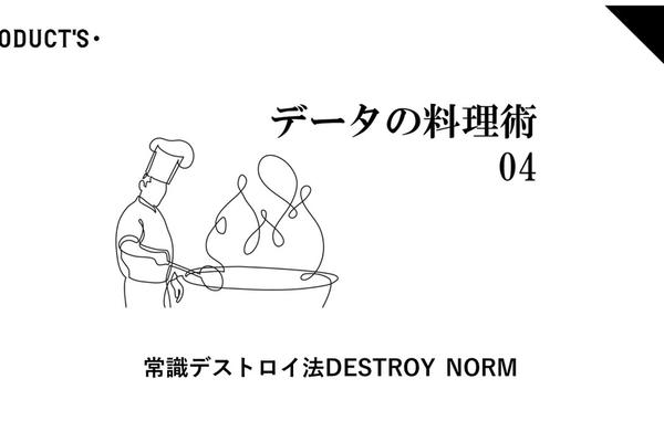 【コラム】常識デストロイ法DESTROY NORM
