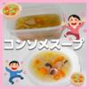 コンソメスープでーす ᐠ(  ᐢ ᵕ ᐢ )ᐟ