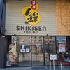 「四季鮮」の持ち帰りお寿司と買い物(ペナン島)