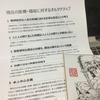 【サードオピニオン神奈川 開催しました】
