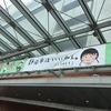「静岡市はいいねぇ。」が、偉大すぎて。―追悼・さくらももこ先生