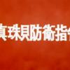 ウルトラマン「真珠貝防衛指令」放映第14話