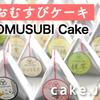 片手で食べられるスイーツおむすびケーキ!?