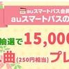5/2 Music Store 1曲 auスマートパスの日クーポン