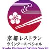 京都レストランウィンタースペシャル